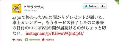 Wiiの間.jpg