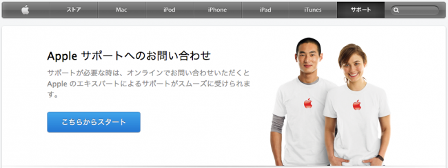 contact_apple_support