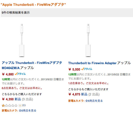 Apple Thunderbolt - FireWireアダプタ