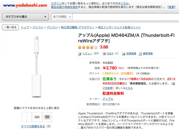 アップル(Apple) MD464ZM/A [Thunderbolt-FireWireアダプタ]