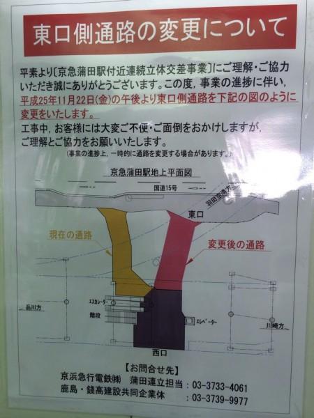 京急蒲田駅通路切り替えのお知らせ