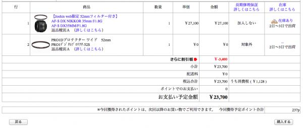 23700円 @ ジョーシン