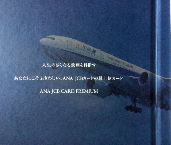 ANA JCB カードプレミアム - キャッチフレーズ
