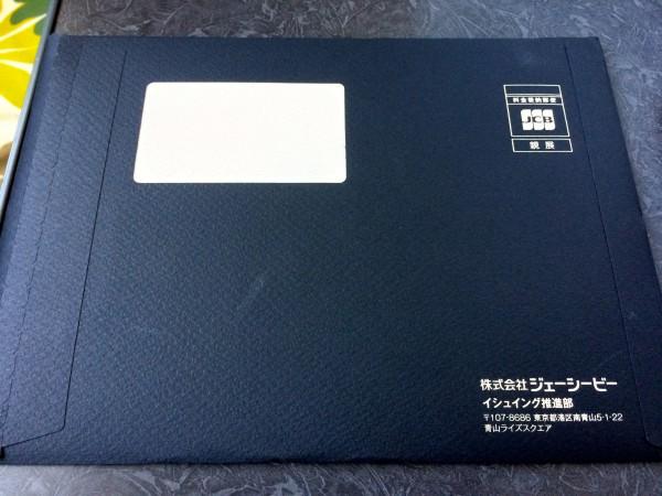 ANA JCB カードプレミアム - 封筒表