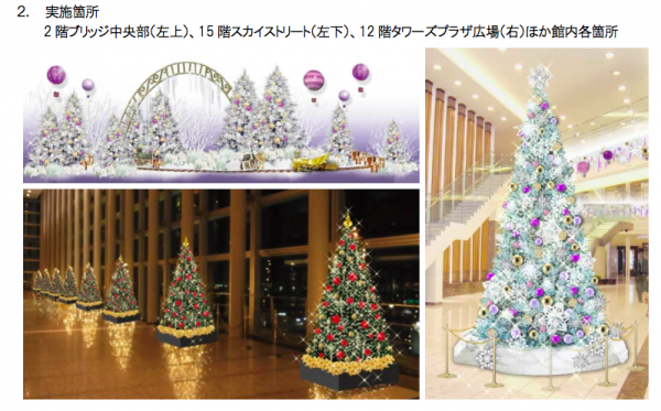 『2014 Towers Christmas』について